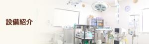 さくら動物病院の装置や設備